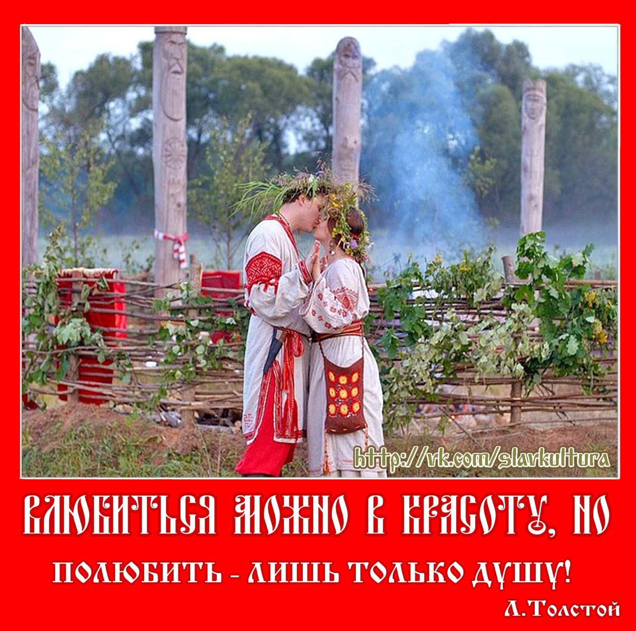 открытки славяне вперед для вас