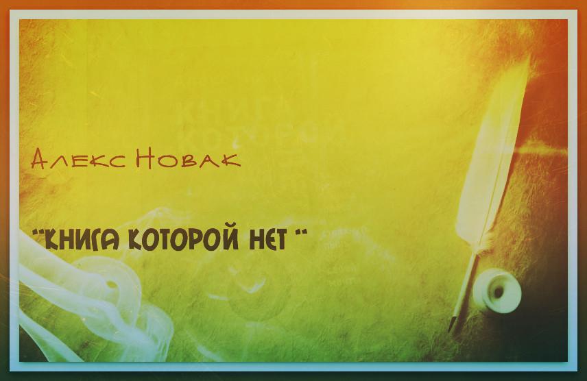 """1. Алекс Новак – """" Книга, которой нет """" книги, чтение"""