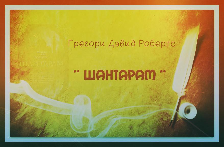 "2. Грегори Дэвид Робертс — "" Шантарам "" книги, чтение"