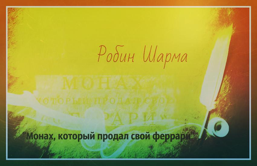 """10. Робин Шарма — """"Монах, который продал свой феррари"""" книги, чтение"""