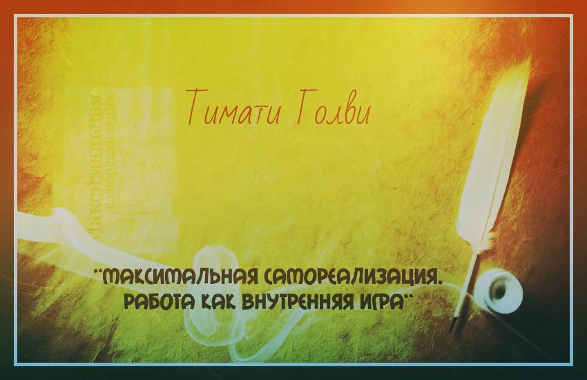 """4. Тимати Голви -""""Максимальная самореализация. Работа как внутренняя игра книги, чтение"""