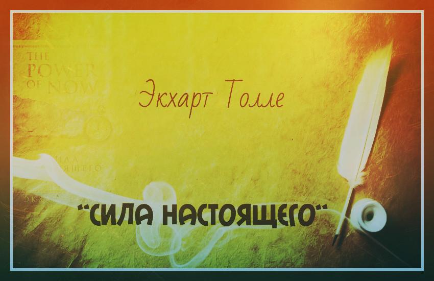 """5. Экхарт Толле — """"Сила настоящего"""" книги, чтение"""