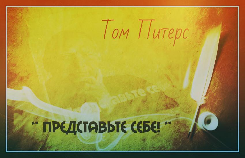 """6. Том Питерс - """"Представьте себе!"""" книги, чтение"""