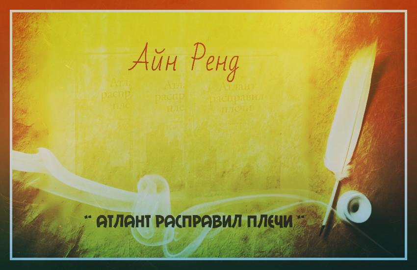 """7. Айн Ренд - """"Атлант расправил плечи"""" книги, чтение"""