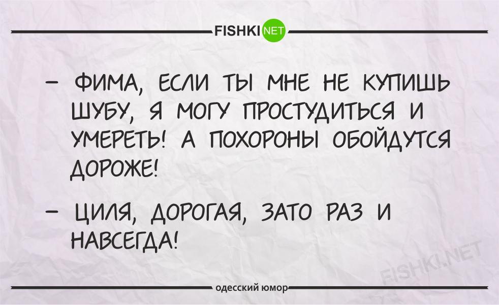 Одесский юмор в картинках с высказываниями