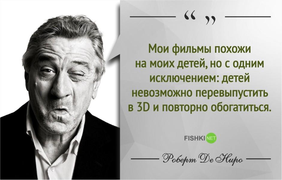 цитаты роберта де ниро в картинках уверяет