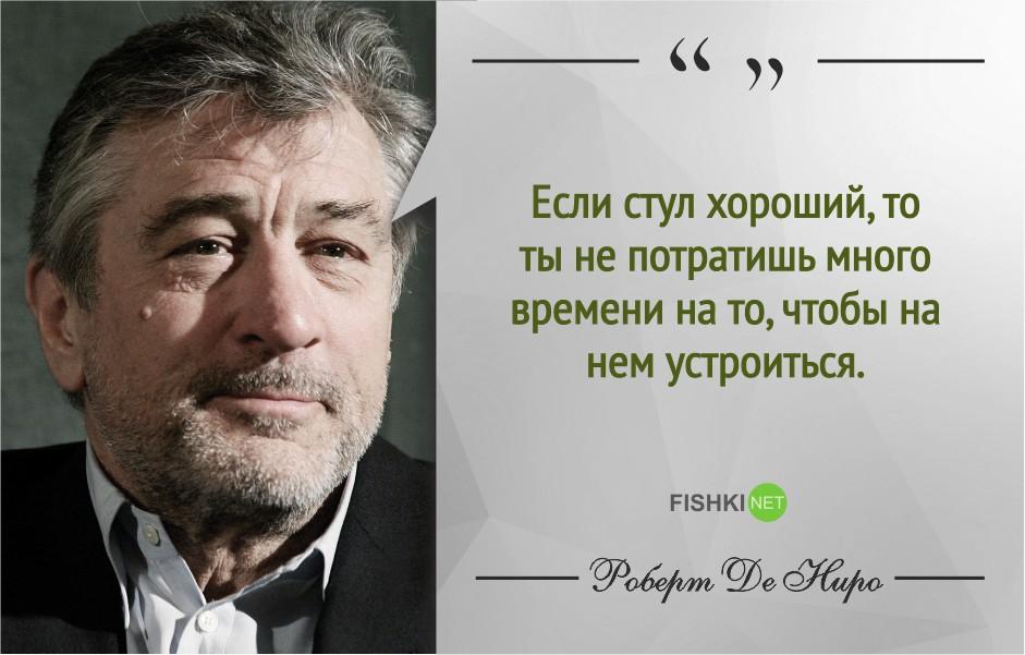 забывайте, цитаты роберта де ниро в картинках грузинский соус