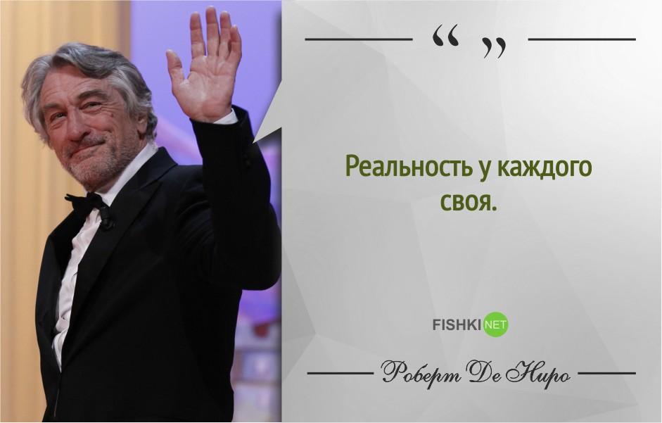 цитаты роберта де ниро в картинках ялтинском