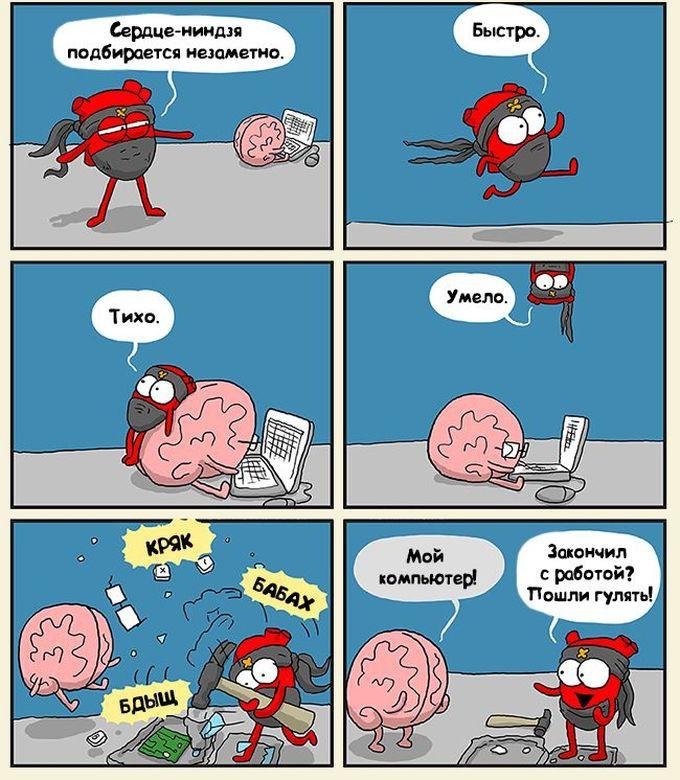 Днем, мозг и сердце смешные картинки