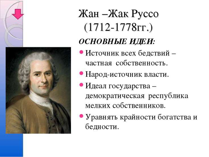 essay on jean jacques rousseau Read jean jacques rousseau the confessions free essay and over 88,000 other research documents jean jacques rousseau the confessions jean-jaques rousseau the confessions to understand the kind of man jean-jaques rousseau was we must first understand the time in.