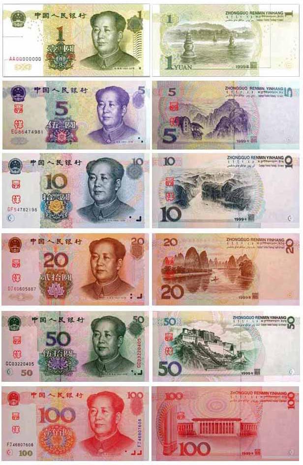 А знаете ли вы, что бумажные деньги впервые появились в Китае ? интересно, мир, факты