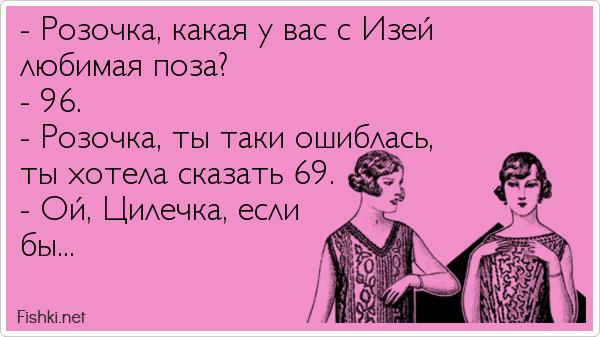 Розочка, какая у вас с Изей любимая поза? - 96. - Розочка, ты таки