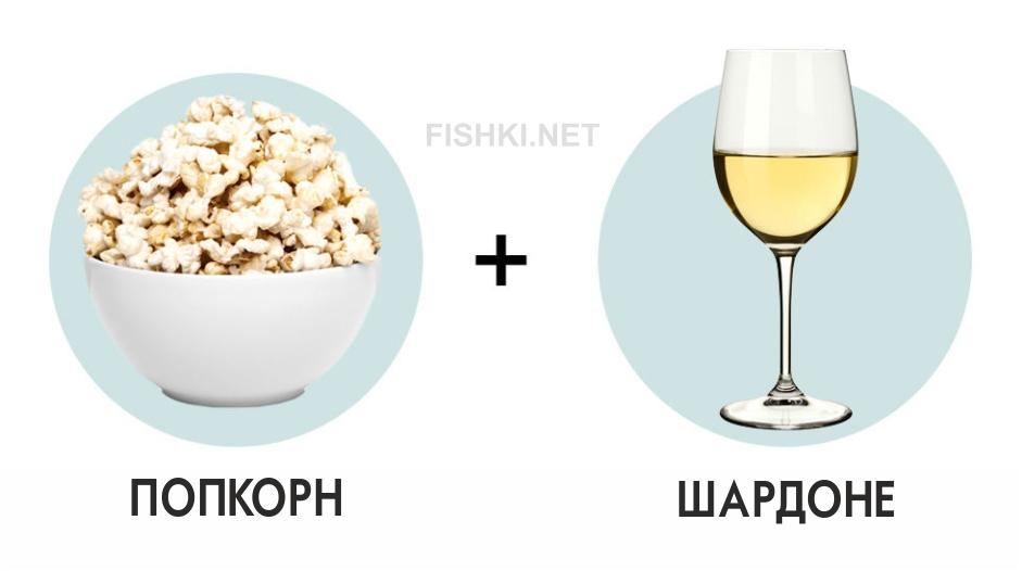 8 сочетаний вина и фастфуда, которые вам точно понравятся