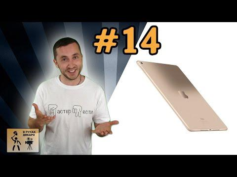 iPad Air 2 Gold. Обзор