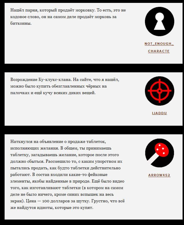 Даркнет истории hyrda тор браузер на линукс минт hydra2web
