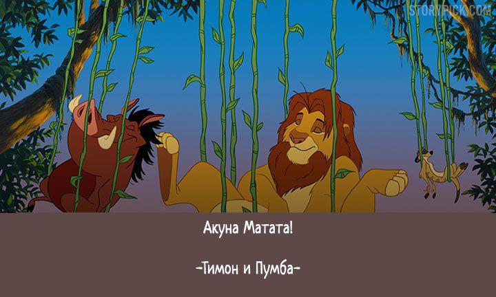 Много времени утекло с тех пор, как лев симба сверг своего злого дядю шрама и вернул трон короля саванны.