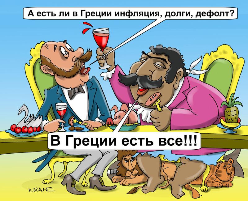 Греция в смешных картинках, картинки конфетами именные