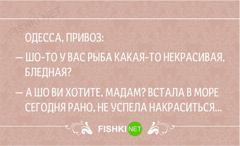 Одесский юмор в картинках с высказываниями, открытка