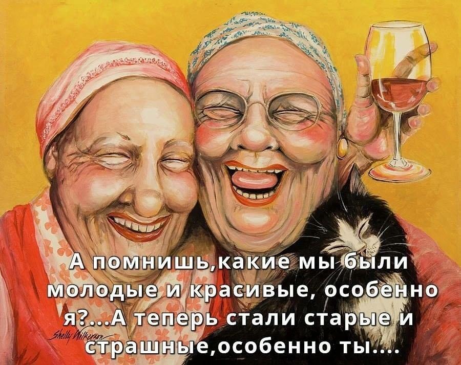 произведения живописца прикольные смешные картинки говорящие про подружек цель получить удовлетворение