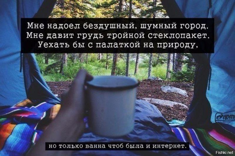 Картинки про отдых с надписями про отдых на природе