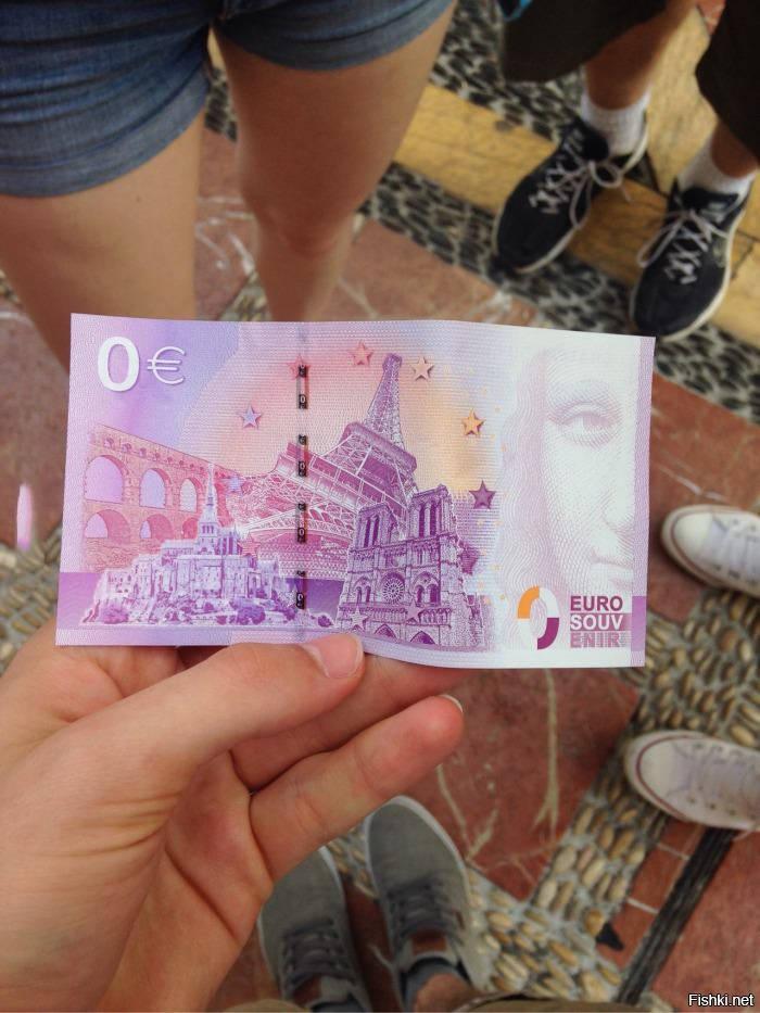 Евро прикольные картинки, поздравлением