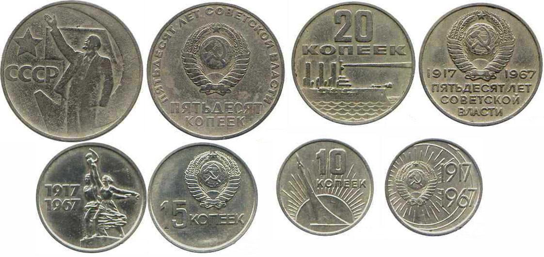 Монеты ссср юбилейные картинки