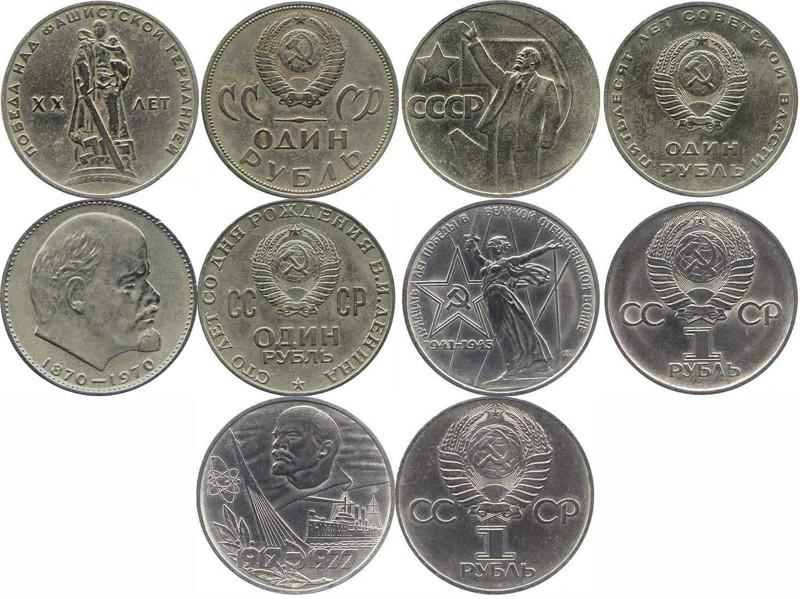 Курс монет ссср какие монеты в грозном