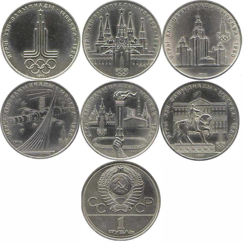 Юбилейные монеты 80 годов сколько стоит монета номиналом 25 рублей 2014