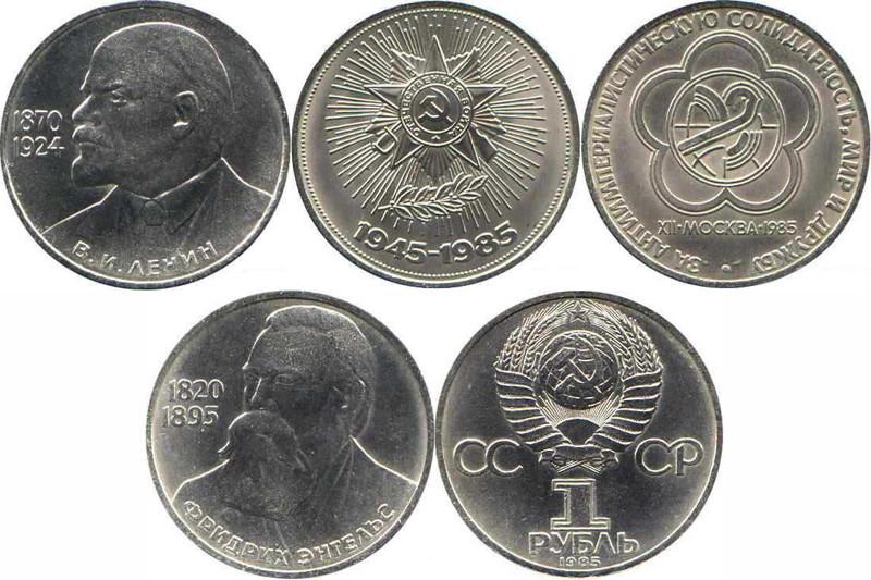 Сколько советских юбилейных монет купить металлоискатель б у в курске