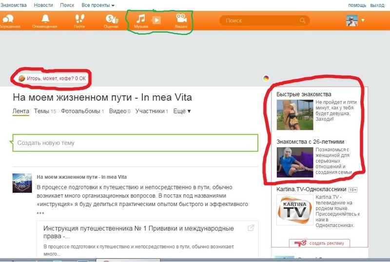 Знакомство В Одноклассиках