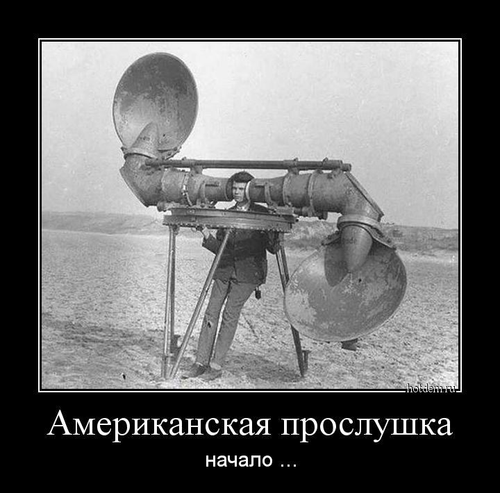 хорошо демотиваторы подслушивающих устройств это место дружелюбной