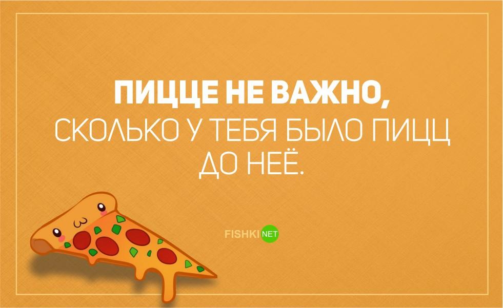 Приколы про пиццу с картинками