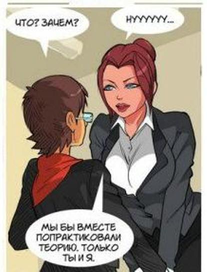Секс моладая училка и учиник