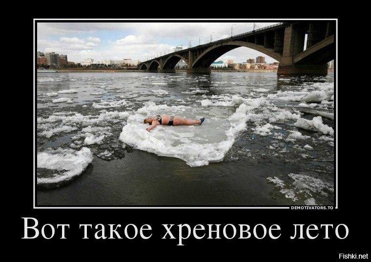 Картинки, картинка про холодное лето