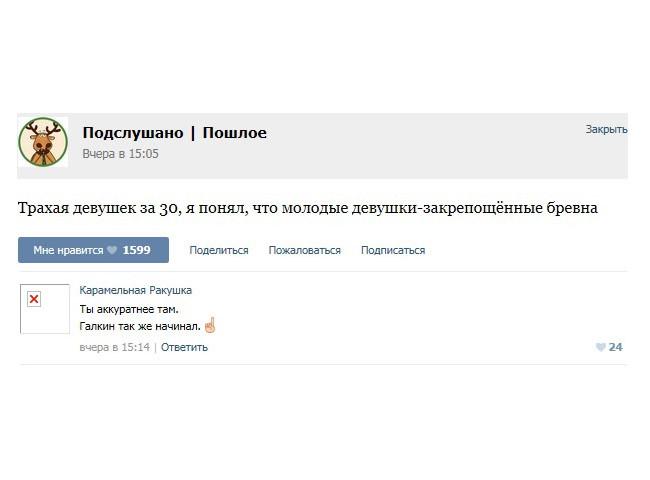 Пошлые статусы для вконтакте!