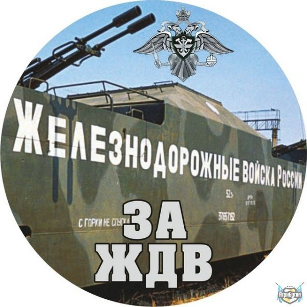 День железнодорожных войск россии поздравления в картинках, болит картинки