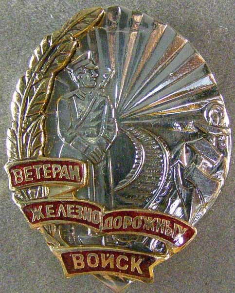 Открытка железнодорожные войска
