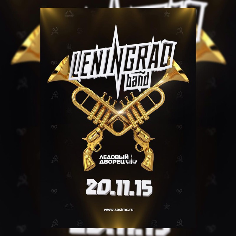 Группа ленинград постеры