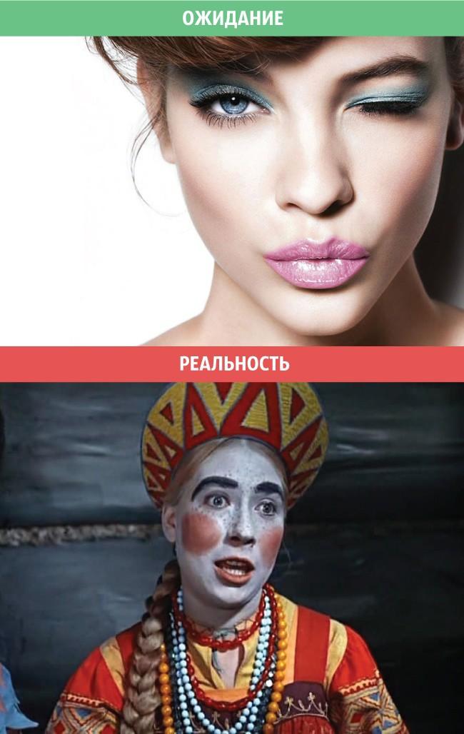6. Крутой макияж женщины, ожидание и реальность, юмор