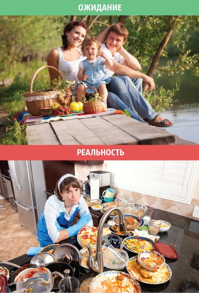 9. Выходные с семьей женщины, ожидание и реальность, юмор