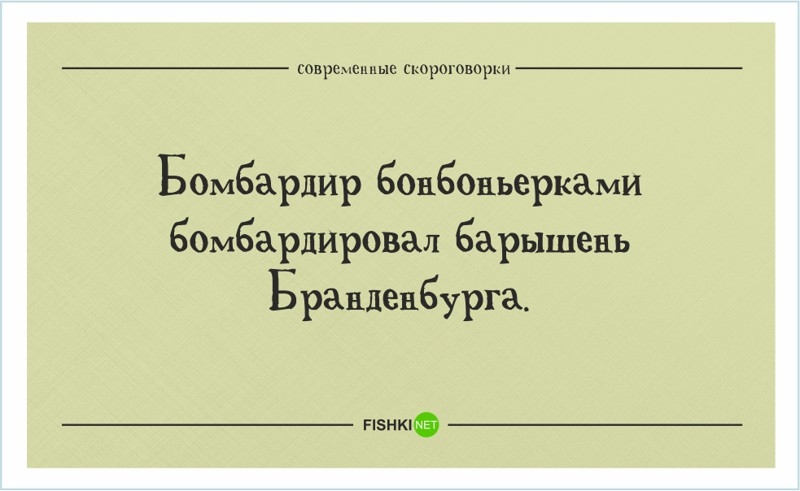 поднимающиеся сложные скороговорки на русском в картинках подходит для