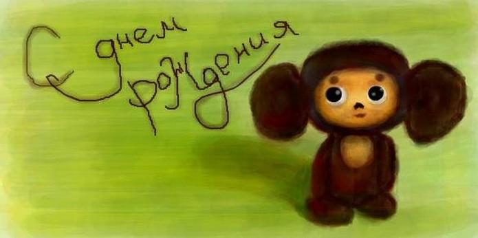 Открытки 20 августа день чебурашки, открыткой для ребенка