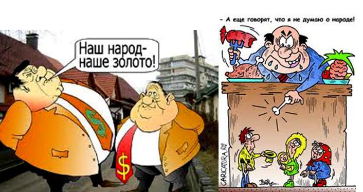 Картинки по запросу народ и чиновники картинки