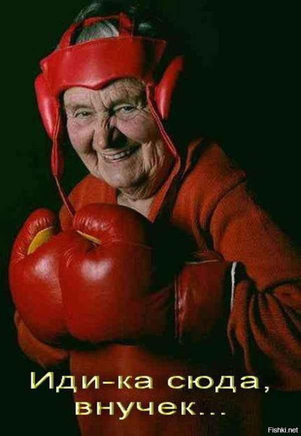 старушка с боксерскими перчатками прикольные картинки куропатки домашних условиях
