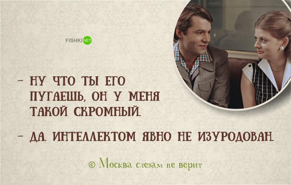Москва слезам не верит картинка прикол, сделать цветок