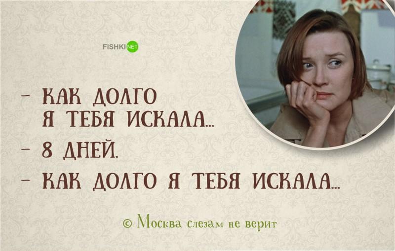 Картинка москва слезам не верит как долго я тебя искала