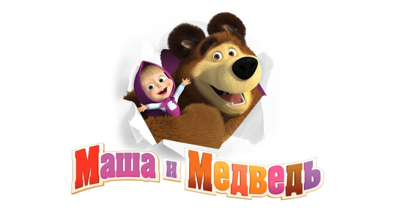 Смотреть маша и медведь матершиное