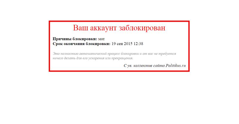 Картинка на которой написано сайт заблокирован