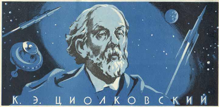 Картинки по запросу константин циолковский на прогулке