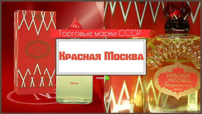 56a86c50006 Лучшие бренды СССР  то